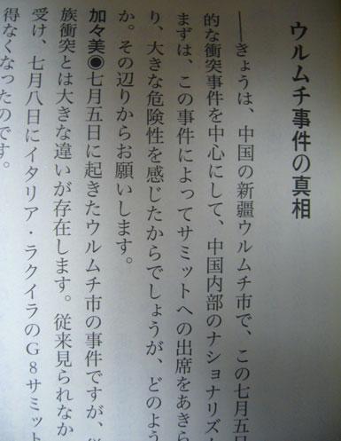 Xitay mesililiri mutexessisi kagami mitsuyuki ependi