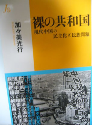 yalingachlanghan-jumhuriyet-kitab-yaponiye-305.jpg