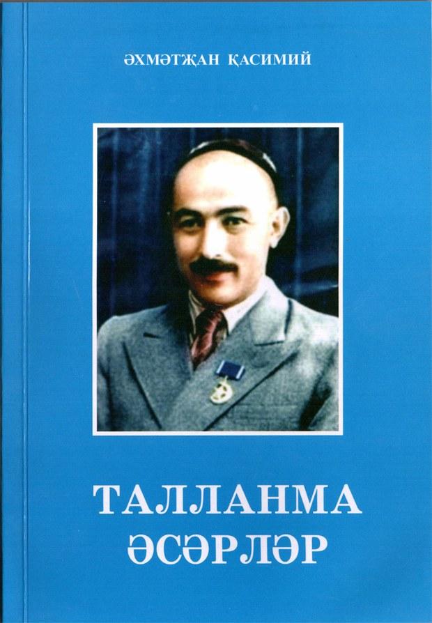 Exmetjan-Qasimi-Tallanghan-Eserler-Namliq-Kitab.jpg