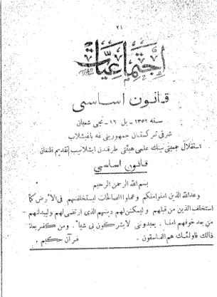 sherqiy-turkistan-asasiy-qanuni-305.png