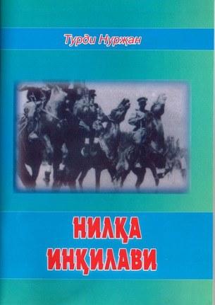 almata-nilqa-inqilabi-kitab.jpg