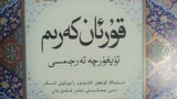 Quran-kerim.jpg