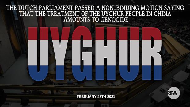Голландийә парламенти хитайниң уйғурларға йүргүзүп кәлгән җинайитини