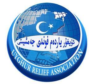 uyghur-yardem-fondi-jemiyiti-logo.jpg