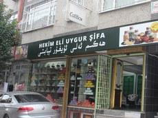 hekim-eli-uyghur-tebabiti.jpg