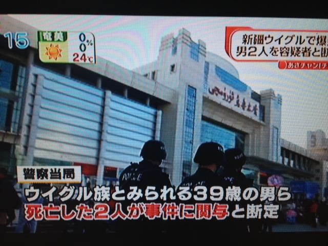 Үрүмчи вәқәси японийә телевизорида