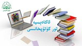 uyghur-akademiye-torbet-kutupxanisi.jpg