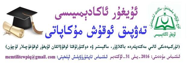 Tewpiq-Mukapati-turkiyede-oqush.jpg