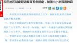 qosh-til-xoten-uyghur-til-cheklesh.jpg