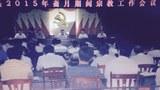 maralbeshi-yighin-ramizan-diniy-xizmet.jpg