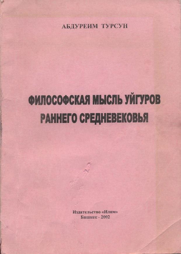 Uyghurlarning-pelsepiwi-pikirliri-pelsepe-abdurehim-tursun.jpg