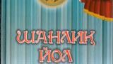 shanliq-yol-shawket-nezerof-kitab-305.jpg