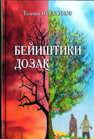 behishtiki-dozax-kitab.jpg