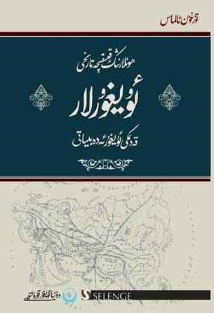uyghurlar-kitab-305.jpg
