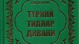 Kiril-yeziqida-neshir-qilinghan-Turkiy-tillar-divani-kitabining-muqavisi-00.jpg
