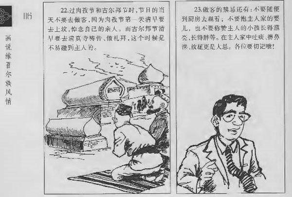 uyghur-orp-adet-kitabche.jpg
