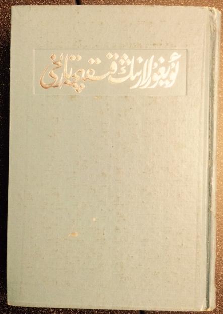 uyghurlarning-qisqiche-tarixi-kitab.jpg
