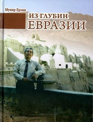 munir-erzin-kitab-305.jpg