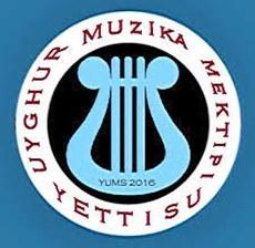qazaqistan-yettesu-uyghur-muzika-mektipi-logo.jpg
