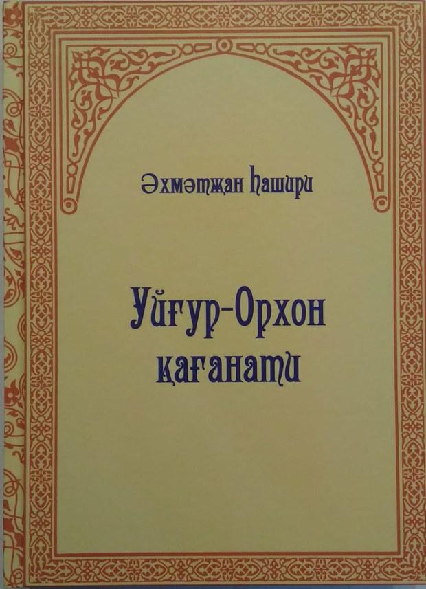 uyghur-orxun-qaghanati-kitab.jpg