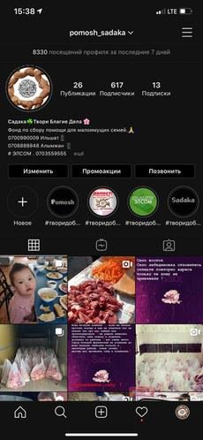 Yaredem-sadaka-gruppinin-instagramm-sehipisi.jpg
