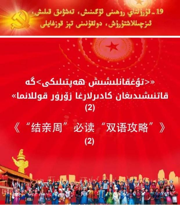 tughqan-yoqlash-xitay-teshwiqati.jpg