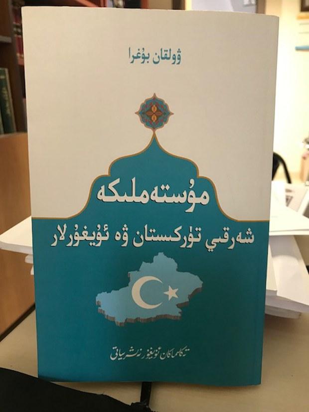 Mustemlike-Sherqiy-Turkistan-we-Uyghurlar-01.jpeg