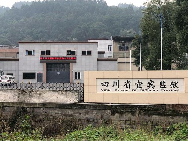 Sichuan-Yibing-Turmisi.jpg