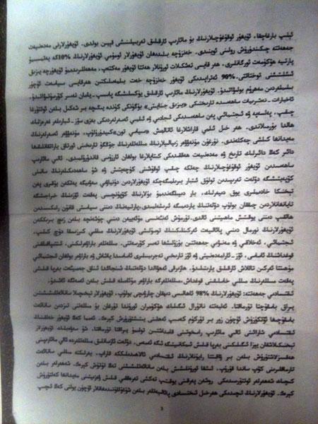 teklip-we-tewsiyiler-uyghurlardin-xitaygha-1-450
