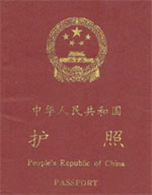 Xitay-Pasport-305.jpg