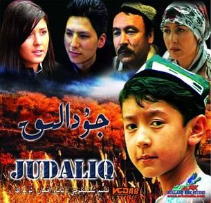 Uyghur-filim-judaliq-305.jpg