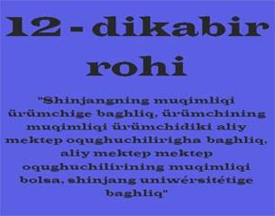12-dikabir-rohi-2-305