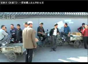 Beijingdiki-Uyghur-dixan-tijaretchiler-305.jpg