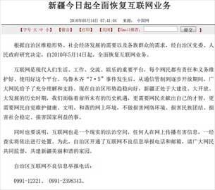 Uyghur-elide-internet-eslige-kelgen-305.jpg