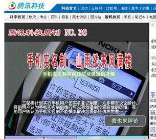 Xitay-telefon-saheside-kimlik-tuzumi-305