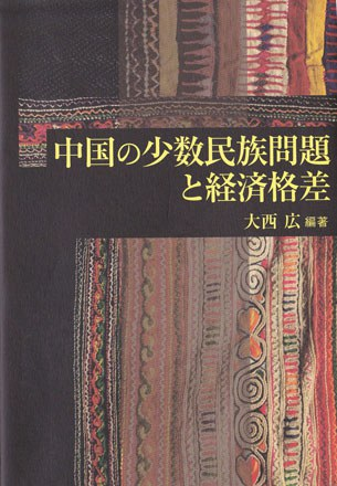 xitaydiki-az-sanliq-milletler-mesilisi-we-iqtisadiy-perqler-305.jpg