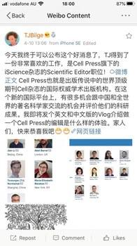 Шаңхәй тоңҗи университетиниң оқутқучиси доктор турсунҗан нурмәмәт билгә әпәндиниң Weibo торидики һесабати.