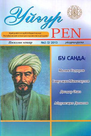 uyghur-pen-jurnili-305.png