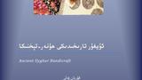 uyghur-tarixidiki-huner-texnika-qurban-weli.png