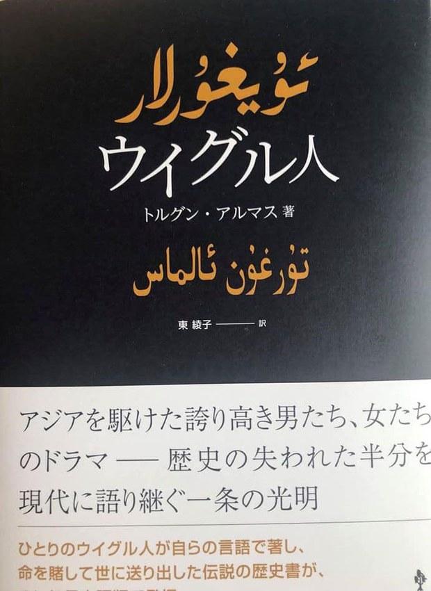 uyghurlar-kitab-yaponche.jpg