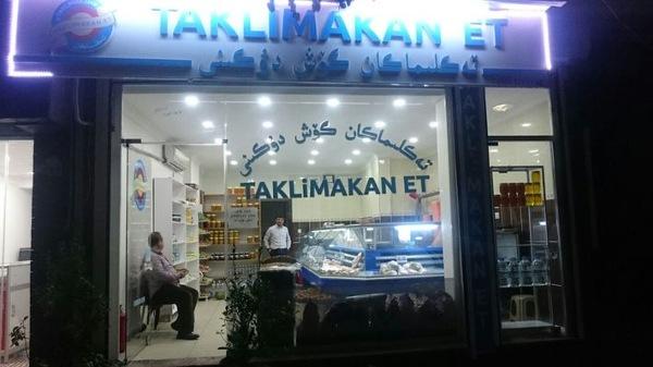 Истанбулниң зәйтунбурну районидики «тәклимакан» гөш дукини