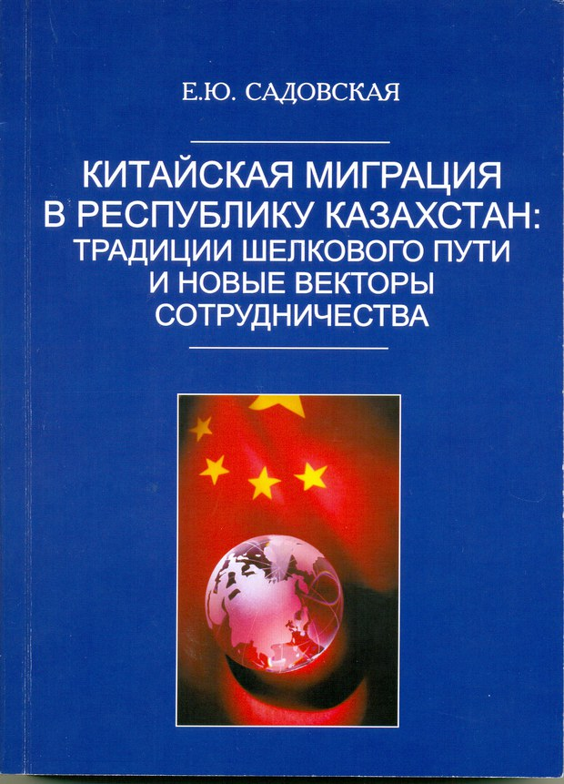 qazaqistan-jumhuriyitidiki-xitay-kochmenliri.jpg