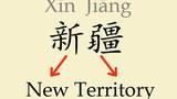 """Xitay aptorning """"Shinjang"""" atalghusi heqqidiki yéngi nezeriyisi we buninggha qarita inkaslar"""