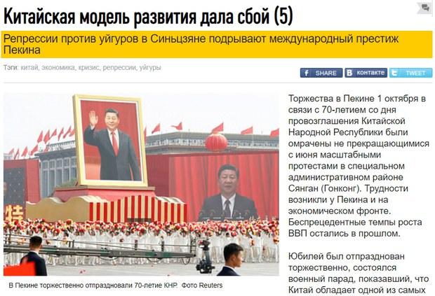 Rusiye-Musteqilliq-Geziti-20191230-Uyghur.jpg