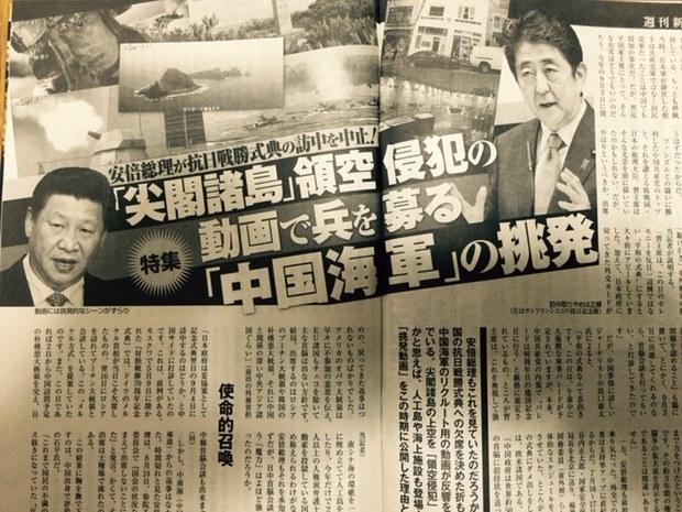 yaponiye-shinzo-abe-xitay-parat.jpg