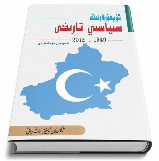 Uyghurlarning-siyasiy-tarixi.jpeg