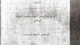 Abduqadir damollamning 1912-yili qazan metbe'eside bésilghan