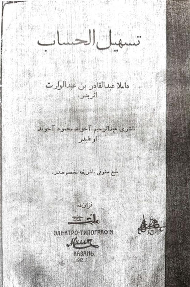 Абдуқадир дамолламниң 1912-йили қазан мәтбәәсидә бесилған