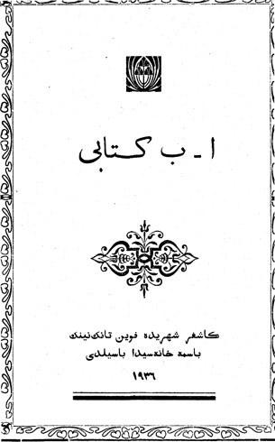 uyghur-tili-1930-yili-elipbe-305.jpg