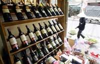 WineFake200.jpg